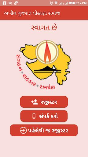 Akhil Gujarat Lohana Samaj screenshot 1