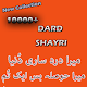 Dard Shayri - Sad Poetry Download for PC Windows 10/8/7