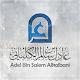 Download الشيخ عادل الكلباني For PC Windows and Mac