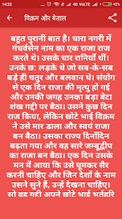Download Vikram Betal ki Kahaniya For PC Windows and Mac apk screenshot 4