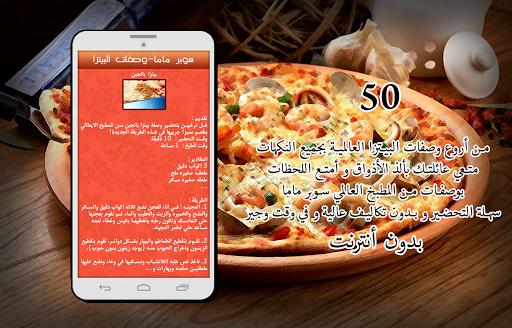 سوبر ماما - وصفات البيتزا