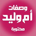 وصفات أم وليد مكتوبة   Oum Walid icon