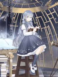 星摘みの書