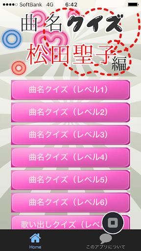 曲名クイズ松田聖子編 ~歌詞の歌い出しが学べる無料アプリ~