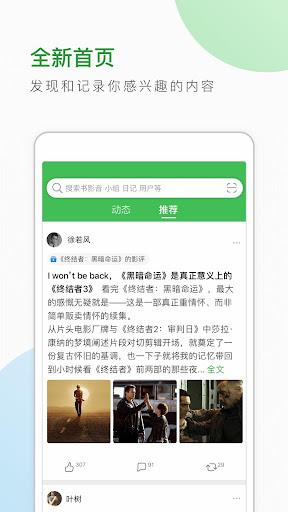 u8c46u74e3 6.43.0 screenshots 2