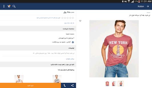 App فروشگاه اینترنتی بامیلو APK for Windows Phone