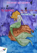 Photo: Το αγόρι, το κορίτσι και μια τόση δα μικρούλα πραγματικότητα, Στεφανία Βελδεμίρη (συγγραφή-εικονογράφηση), Εκδόσεις Σαΐτα, Ιούλιος 2013, ISBN: 978-618-5040-15-4 Κατεβάστε το δωρεάν από τη διεύθυνση: http://www.saitapublications.gr/2013/07/ebook.36.html