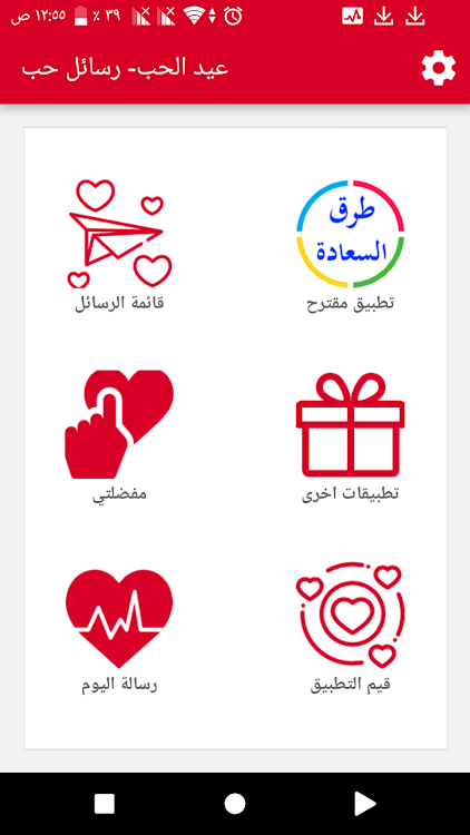 رسائل حب مسجات حب واتس اب رسائل حب وغرام Android