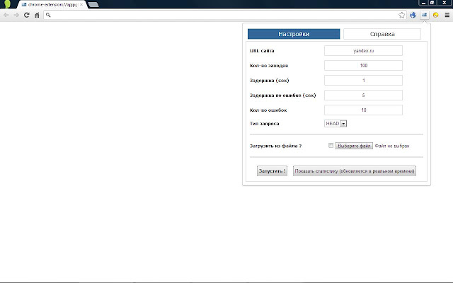 Monitoring WEB servers (GET / HEAD)