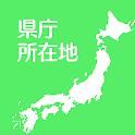 すいすい県庁所在地クイズ - 都道府県の県庁所在地地図パズル icon