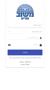 ‫משוב מורים‬‎- screenshot thumbnail