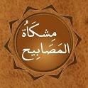 Mishkat Sharif in Urdu, Arabic - Islamic books icon