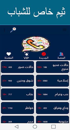 مسجاتي بلس ٢٠٢٠ screenshot 7