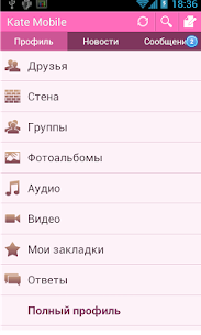 Kate Mobile Pro Mod Apk 60.1 (KatExtra + Unlocked) 4