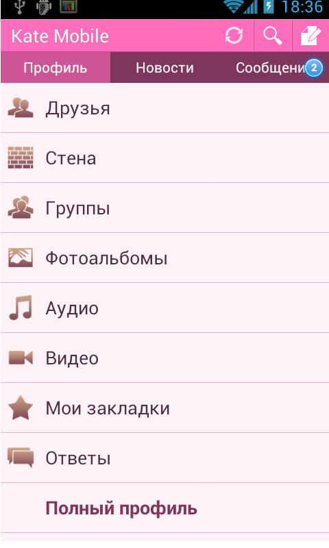 Kate Mobile Lite для ВКонтакте- screenshot