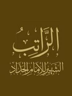 الراتب الشهير للإمام الحداد راتب الامام الحداد - náhled