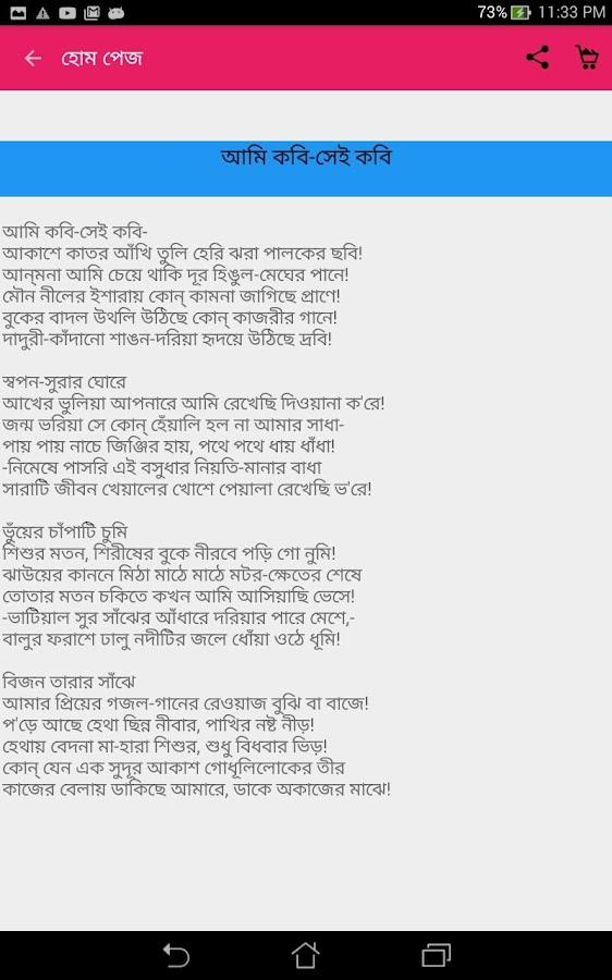 Bangla Poem Jibanananda Dash 1 - Android Apps on Google Play