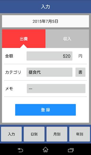 家計簿スーパーライト【無料の支出管理アプリ】