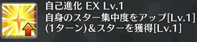 自己進化[EX]