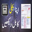 Electricity Bill Checker - Pakistan 2020 icon