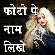 Photo Pe Name Likhe Hindi Me icon