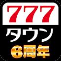 777TOWN - パチスロ・パチンコ・スロットアプリ icon