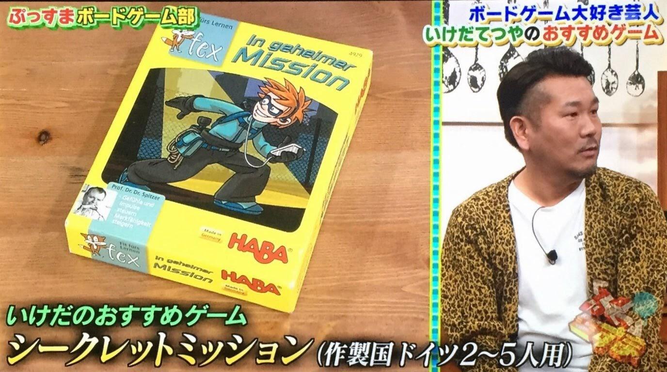 ぷっすまボードゲーム部:シークレット・ミッション