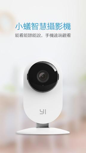 小蟻智慧攝影機