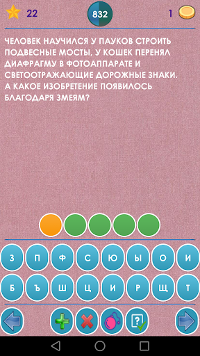 1000 u0438 u043eu0434u043du0430 u0437u0430u0433u0430u0434u043au0430. u0417u0430u0433u0430u0434u043au0438 u0441 u043eu0442u0432u0435u0442u0430u043cu0438 u043du0430 u043bu043eu0433u0438u043au0443.  screenshots 8