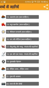 Kids Stories in Hindi screenshot 1