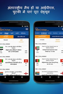 WahCricket-News, Live Score- screenshot thumbnail