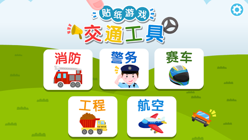 宝宝职业认知-交通工具篇:消防 警务 赛车 工程 航空游戏