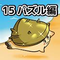 愉快なあさりちゃん達~15パズル編~ icon
