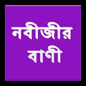 নবীজীর বাণীBangla Nobijir Bani