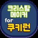 크리스탈 메이커 for 쿠키런 icon
