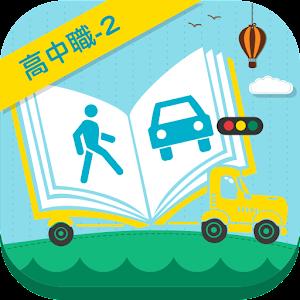 交通安全教育教學電子書-高中職2