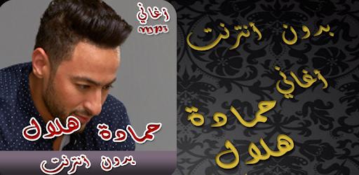 GRATUIT TÉLÉCHARGER BAKHAF HAMADA HELAL GRATUIT MP3