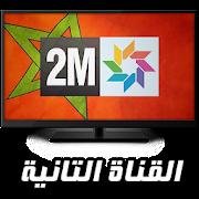 قناة 2m بدون انترنت