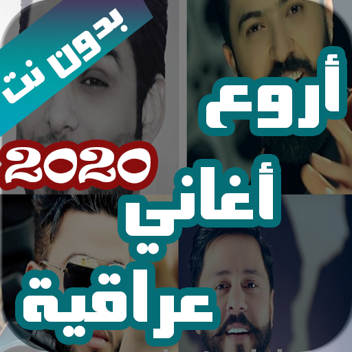 اروع اغاني عراقية بدون نت 2020 (100 اغنية) - Apps on Google Play