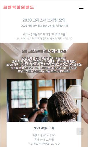 로맨틱아일랜드_크리스천기독교단체소개팅미팅모임연애결혼만남데이트 screenshot 2