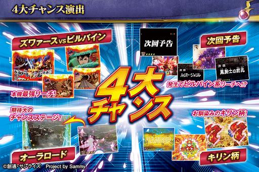 [モバ7]ぱちんこCR聖戦士ダンバインFWN 1.0.1 screenshots 2