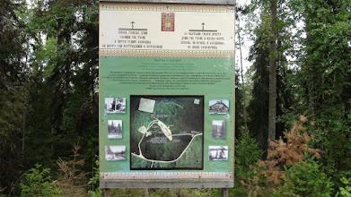 Photo: Схема кладбища узников СЛОН