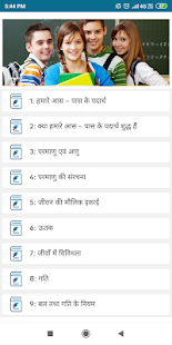 NCERT Solutions Class 9 Science in Hindi Offline for PC-Windows 7,8,10 and Mac apk screenshot 2