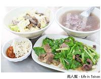 台南市牛家莊牛肉湯