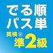 でる順パス単 英検® 準2級 【旺文社】