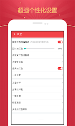 Red Packet Free - WeChat APK screenshot thumbnail 3
