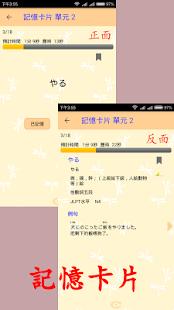 蜻蜓日語學習 JLPT N4, N5 單詞 - náhled