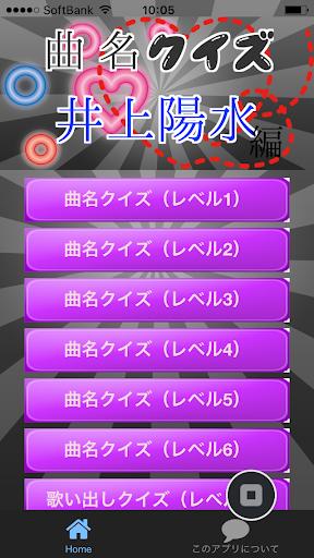 曲名クイズ・井上陽水編 ~歌詞の歌い出しが学べる無料アプリ