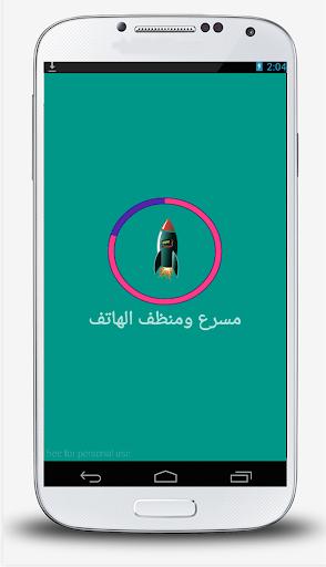 مسرع ومنظف الهاتف تحديث عربي