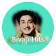 Sivaji Hit Video Songs for PC-Windows 7,8,10 and Mac